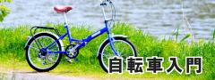 自転車入門