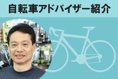 自転車アドバイザー紹介