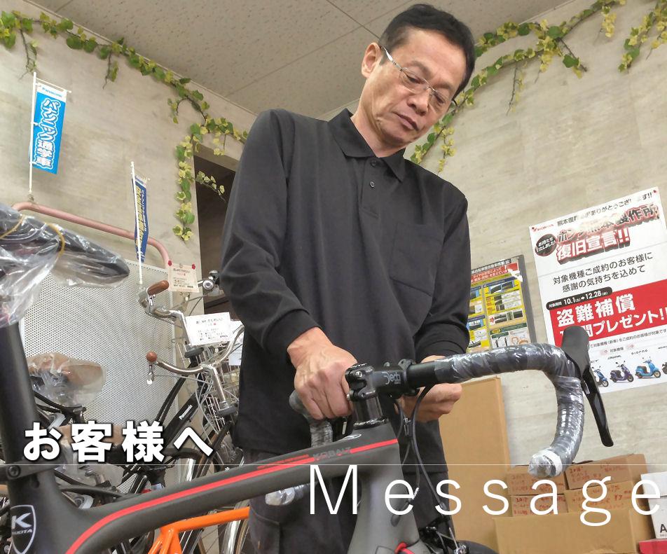 モーターサイクル・イベ代表 伊部幸次郎